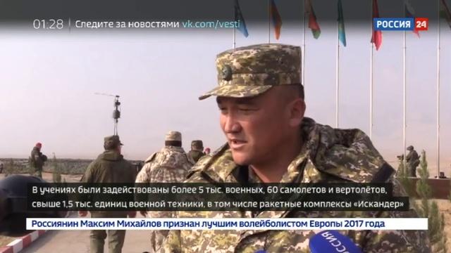 Новости на Россия 24 • В Таджикистане продолжаются совместные учения