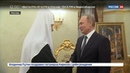 Новости на Россия 24 Президент пожелал Патриарху поменьше работать