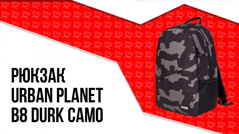 Рюкзак Urban Planet - B8 Durk Camo