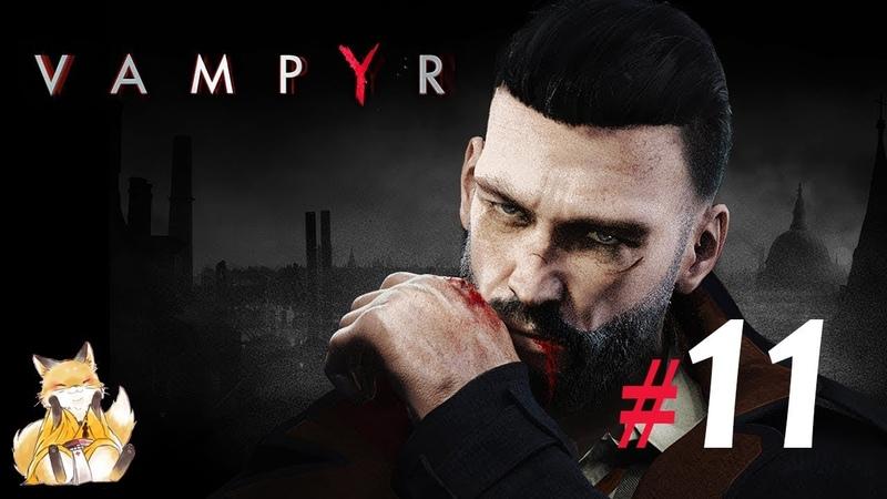 Vampyr - 11 - Зацепки цвета крови
