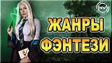 Все Жанры ФЭНТЕЗИ  NV