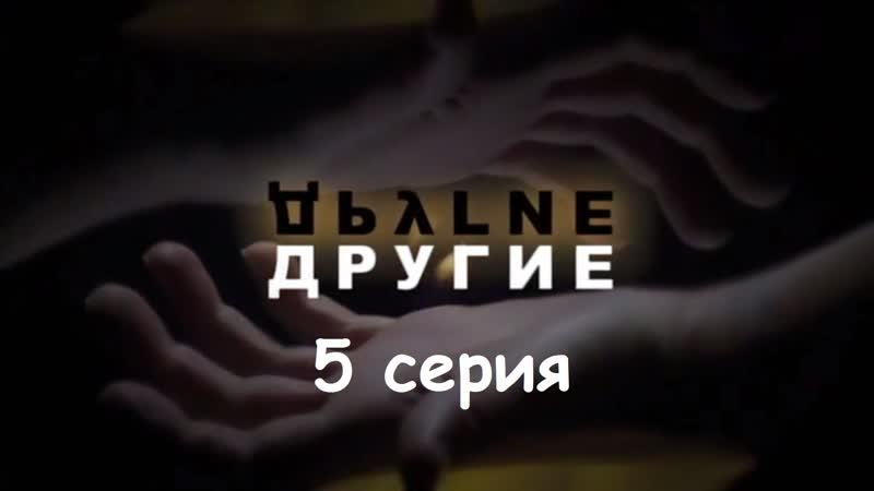 Другие 5 серия ( Драма ) от 23.01.2019
