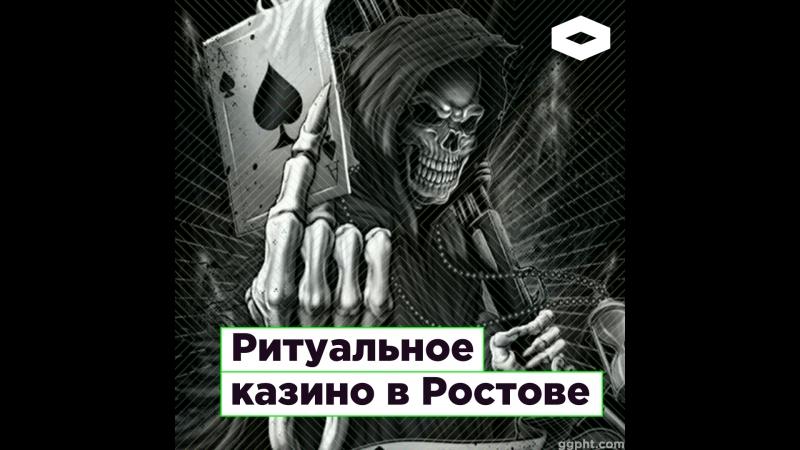 Ритуальное казино в Ростове-на-Дону   ROMB