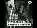 Ритуальное казино в Ростове на Дону ROMB