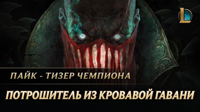 Пайк: Потрошитель из Кровавой гавани   Тизер нового чемпиона – League of Legends