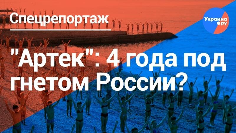Во что россияне превратили Артек?