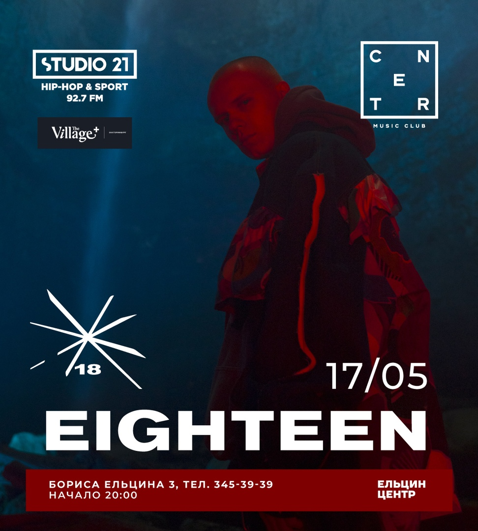 Афиша Екатеринбург 17 мая / Eighteen