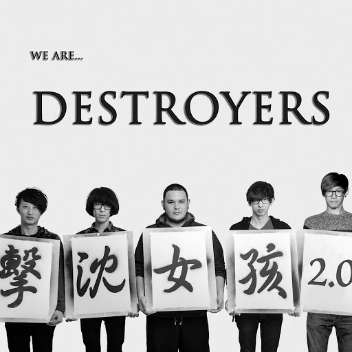 Destroyers альбом We Are...Destroyers 2.0