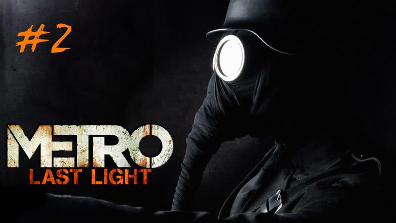 Metro Last Light - [2] Сиськи, стелс и Павлик, е**ть его в ср*ку, Морозов!