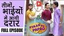 Pyaar Ke Papad Serial Upcoming Twist 19th April Full Episode | On Location Shoot