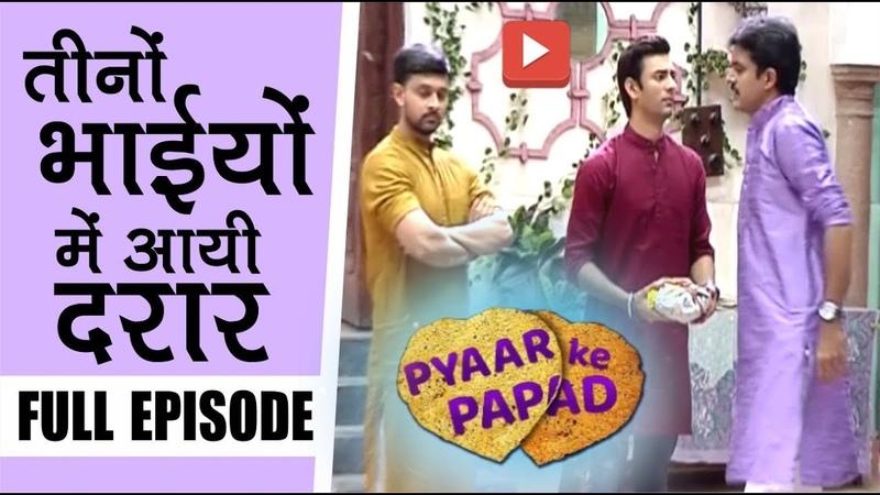 Pyaar Ke Papad Serial Upcoming Twist 19th April Full Episode   On Location Shoot