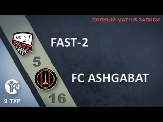 9 тур. ХФЛ-11. FAST-2 - FC Ashgabat