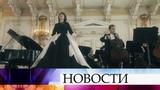Легендарная французская певица Мирей Матье презентовала песню на русском языке Первому каналу.