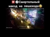 ⛔❓В сети появилось видео наезда «Гелендвагена» на человека на улице 50 лет Октября возле ТРЦ «Магеллан».