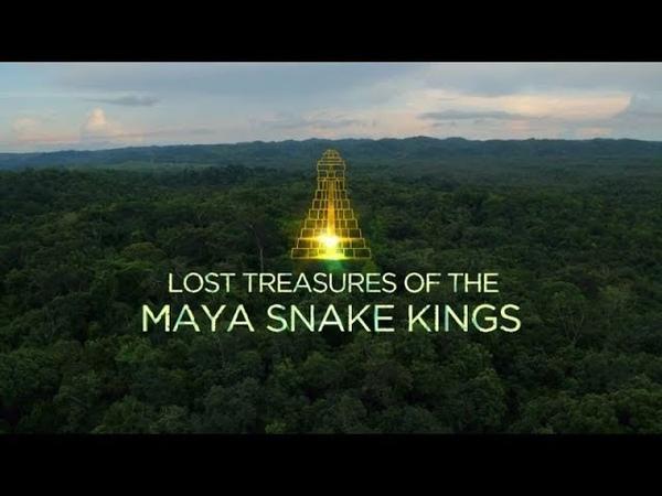 NG: Затерянные сокровища змеиных царей Майя (2017)