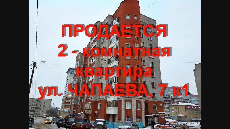 Продается 2 комнатая квартира ул Чапаева 7 к 1