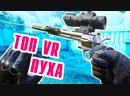 🔴 BATTLEFIELD VR ► ZERO CALIBER в виртуальной реальности