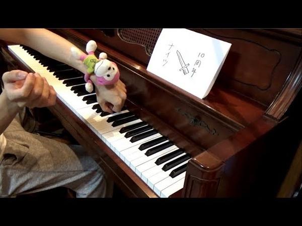 【東方】ナイト・オブ・ナイツ 10周年 ver.【ピアノメドレー】