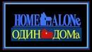 Фильм HD 🎅 Новогодняя Комедия на Рождество ОДИН ДОМА IV HD