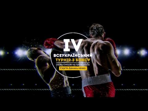 IV Всеукраїнський турнір з боксу серед юніорів на призи клубу Сергія Данильченка Фінал