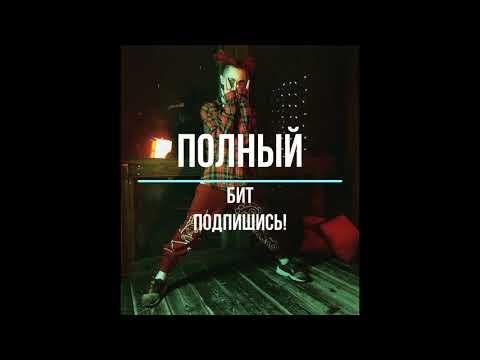 БИТ В СТИЛЕ GONE FLUDD-КУБИК ЛЬДАFLP