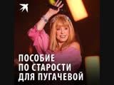 Пособие по старости для Аллы Пугачевой