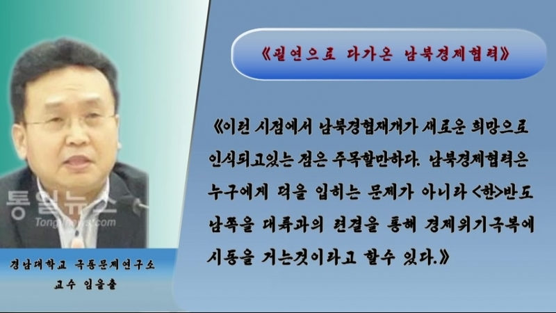 《필연으로 다가온 남북경제협력》 -남조선의 경제전문가들이 주장- 외 2건