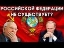 СССР до сих пор НЕ РАСПАЛСЯ!