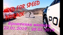 NEED FOR SPEED брошенная машина 22.01.2019 - 28.01.2019