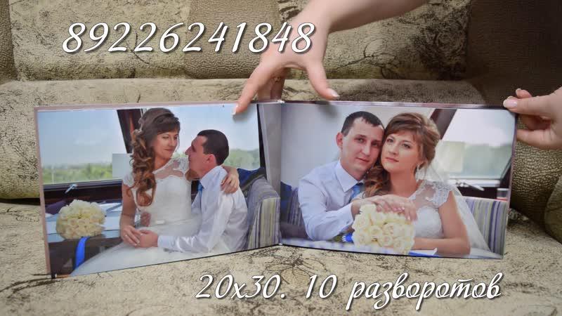 Свадебная (20х30, 10 разворотов)