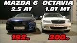 Это ФИАСКО. Mazda 6 2.5 vs Octavia A5 1.8T (Stage 1) ГОНКА.+ Бонус Mazda CX-5 2.5
