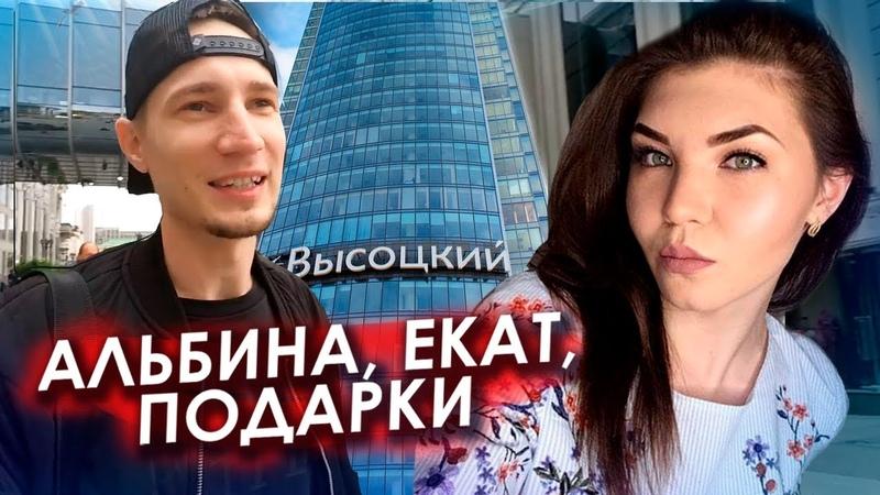 Новая звезда Ютуба Альбина ТРЦ Высоцкий