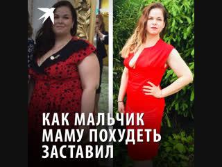 Как мальчик маму похудеть заставил