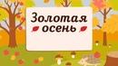 Золотая Осень. Времена года для детей. Познавательные Мультики для маленьких