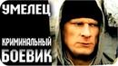 Боевик Трудная мишень Русские боевики криминал фильмы новинки 2016