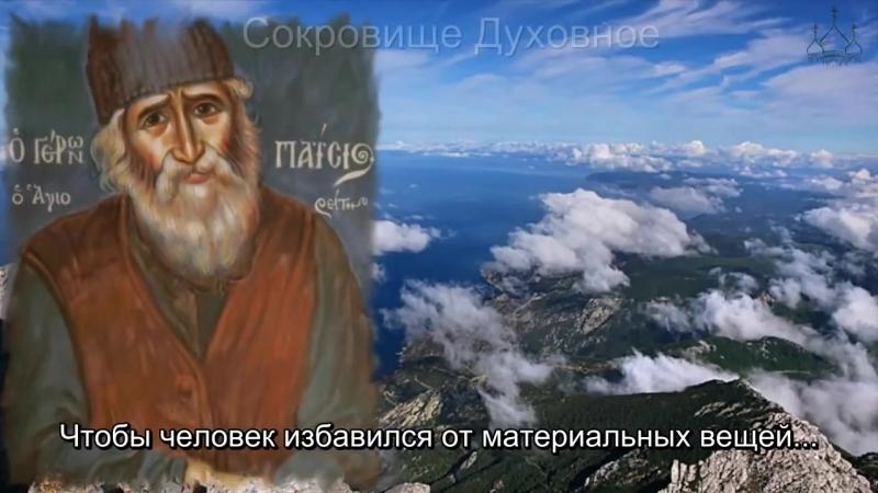 Редкая Запись Голоса старца Паисия Святогорца. Русские Субтитры