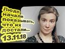 Екатерина Шульман - Люди начали показывать, что их достали... 13.11.18 /Статус/