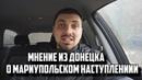 Мариупольское НАСТУПЛЕНИЕ мнение из Донецка