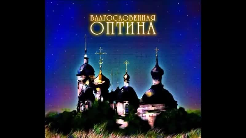 Благословенная Оптина - Песнопения братии Оптиной Пустыни