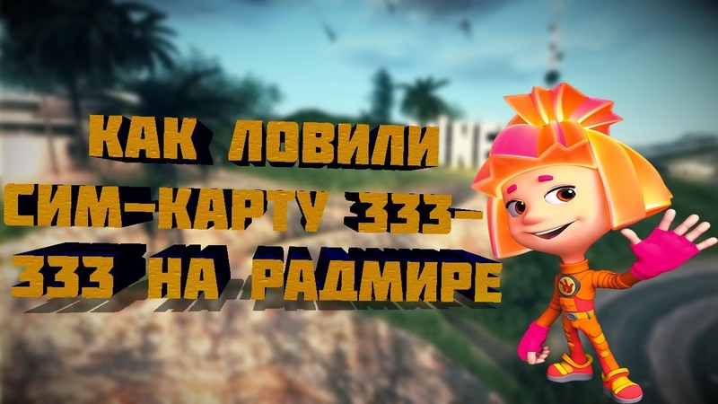 ЛОВЛЯ СИМ-КАРТ НА РАДМИРЕ