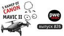 PWE News 28. Новый Mavic, 5 камер от Canon, инновация Sony