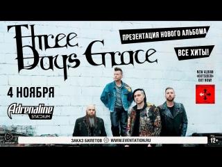Three Days Grace в Москве! 4 ноября 2018 - Adrenline Stadium!