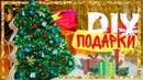 DIY ИДЕИ ПОДАРКОВ НА НОВЫЙ ГОД своими руками на бюджете 🎄 DIY на русском 🎄 поделки на Новый год