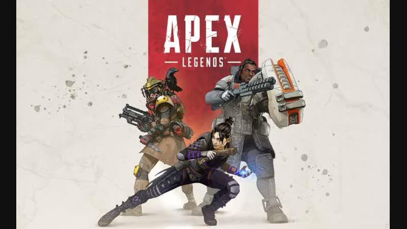 !Подарок ТВой дрим сквад в Apex legends