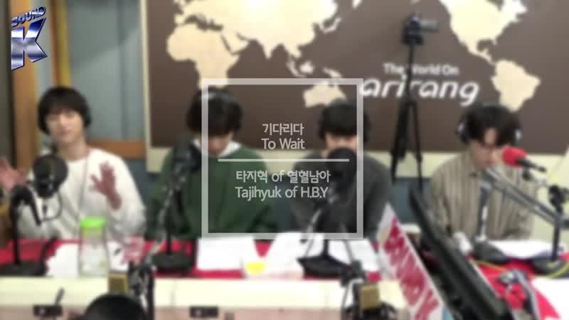 [Sound K] 열혈남아 (타지혁) (TAJIHYUK of H.B.Y)s Singin Live 기다리다 (To Wait)
