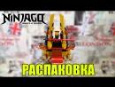 LEGO Ninjago Решающий бой в тронном зале 70651-UNBOXING
