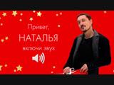 Наталья-HD 1080p