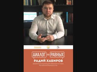 Гаптракипов Диалог на равных с врио главы РБ Р.Ф Хабировым