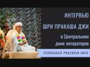 Репортаж о сатсанге Шри Пракаша Джи в Центральном доме литераторов Москва