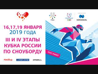 Этапы Кубка России по сноуборду: параллельный гигантский слалом